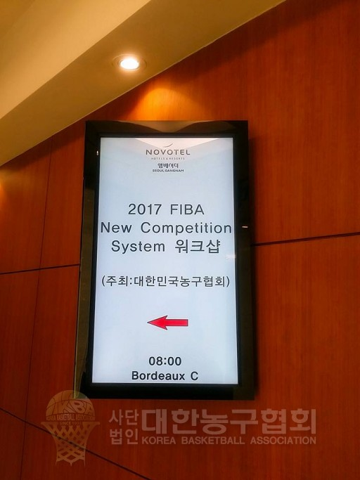 2017 FIBA New Competition System 워크숍